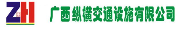 广西纵横万博app手机版官网下载设施有限公司 官网